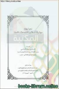 قراءة و تحميل كتاب بحوث مؤتمر المصارف الإسلامية  – دبي ( نحو إيجاد مؤشرات إسلامية للتعاملات الآجلة ) PDF