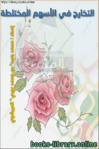 قراءة و تحميل كتاب بحوث مؤتمر المصارف الإسلامية  – دبي ( التخارج في الأسهم المختلطة )  PDF