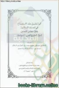 قراءة و تحميل كتاب بحوث مؤتمر المصارف الإسلامية  – دبي ( آلية تطبيق عقد الاستصناع في المصارف الإسلامية) PDF