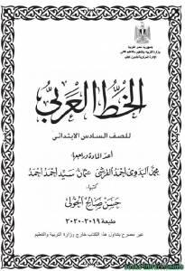 قراءة و تحميل كتاب لخط العربى للصف السادس الابتدائي الفصل الدراسي الاول PDF