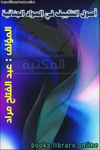 قراءة و تحميل كتاب أصول التكييف في المواد الجنائية PDF