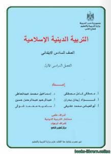 قراءة و تحميل كتاب التربية الدينية الإسلامية للصف السادس الابتدائي الفصل الدراسي الاول PDF