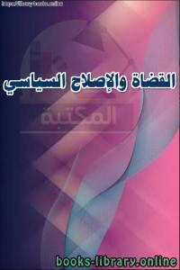 قراءة و تحميل كتاب القضاة والإصلاح السياسي (مركز القاهرة) PDF