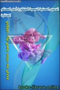 قراءة و تحميل كتاب الدعوى المدنية التبعية المنظورة أمام المحاكم الجنائية PDF