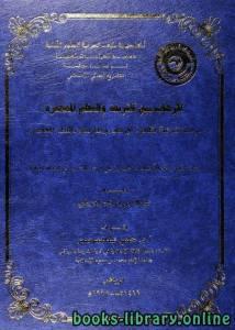 قراءة و تحميل كتاب الإرهاب بين الشريعة والنظم المعاصرة  PDF
