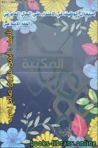قراءة و تحميل كتاب استغلال الوظيفة في الاعتداء علي المال العام في الفقه الإسلامي PDF