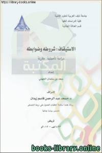 قراءة و تحميل كتاب الاستيقاف شروطه وضوابطه  PDF