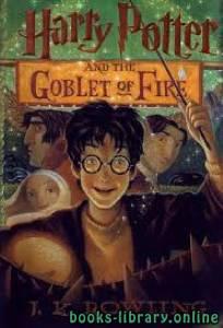 قراءة و تحميل كتاب Harry Potter and the Goblet of Fire PDF