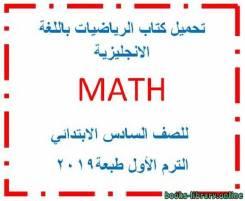قراءة و تحميل كتاب الرياضيات - باللغة الإنجليزية للصف السادس الابتدائي الفصل الدراسي الاول PDF