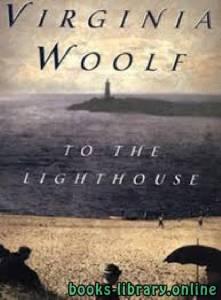 قراءة و تحميل كتاب To the Lighthouse PDF