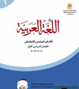قراءة و تحميل كتاب اللغة العربية للصف السادس الابتدائي الفصل الدراسي الاول PDF