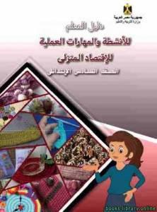 قراءة و تحميل كتاب اقتصاد منزلي للصف السادس الابتدائي الفصل الدراسي الثاني PDF