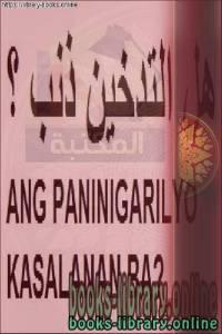 قراءة و تحميل كتاب هل التدخين ذنب - Ang paninigarilyo ba ay isang kasalanan PDF