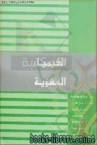 قراءة و تحميل كتاب الكيمياء العضوية ـ مورسن  مترجم  PDF
