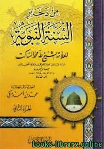 قراءة و تحميل كتاب مختارات من السنة النبوية الجزء الثالث - Antolohiya ng Propetikong Sunnah, Bahagi Tatlo PDF