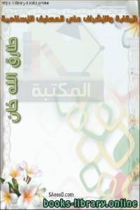 قراءة و تحميل كتاب الرقابة والإشراف على المصارف الإسلامية PDF