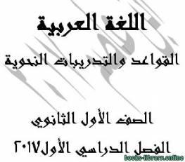 قراءة و تحميل كتاب اللغة العربية للصف الاول الثانوي الفصل الدراسي الاول PDF