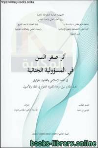 قراءة و تحميل كتاب أثر صغر السن في المسؤولية الجنائية PDF