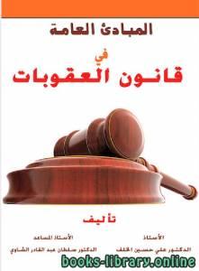قراءة و تحميل كتاب المبادئ العامة في قانون العقوبات PDF