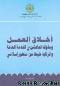 قراءة و تحميل كتاب أخلاق العمل وسلوك العاملين في الخدمة العامة والرقابة عليها من منظور إسلامي PDF