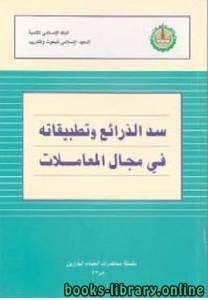 قراءة و تحميل كتاب سد الذرائع وتطبيقاته في مجال المعاملات PDF