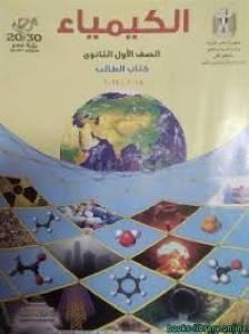 قراءة و تحميل كتاب الكيمياء للصف الاول الثانوي الفصل الدراسي الاول PDF