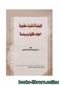 قراءة و تحميل كتاب كيفية تنفيذ عقوبة الجلد فقها وسياسة PDF