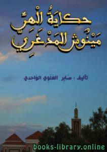 قراءة و تحميل كتاب حكاية الهر مينوش  المدغري PDF