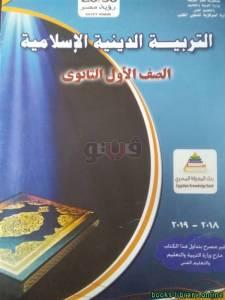 قراءة و تحميل كتاب التربية الدينية الإسلامية للصف الاول الثانوي الفصل الدراسي الاول PDF