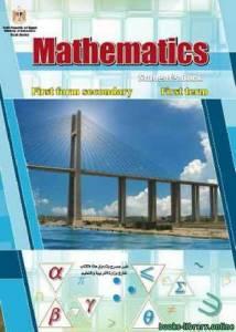 قراءة و تحميل كتاب الرياضيات - باللغة الانجليزية للصف الاول الثانوي الفصل الدراسي الاول PDF