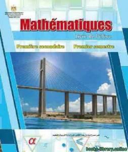 قراءة و تحميل كتاب الرياضيات - باللغة الفرنسية للصف الاول الثانوي الفصل الدراسي الاول PDF