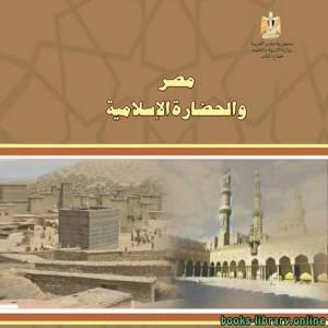 قراءة و تحميل كتاب مصر والحضارة الإسلامية للصف الثاني الثانوي الفصل الدرلسي الاول PDF