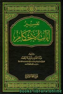 قراءة و تحميل كتاب تفسير آيات الأحكام للشاملة PDF