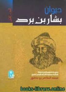قراءة و تحميل كتاب ديوان بشار بن برد  الجزء الأول  PDF