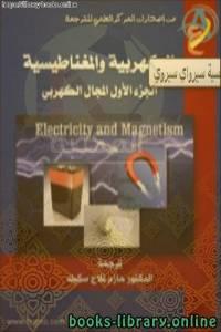 قراءة و تحميل كتاب الكهربية والمغناطيسية  PDF