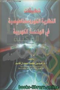 قراءة و تحميل كتاب تطبيقات النظرية الكهرومغناطيسية في الهندسة الكهربية  electromagnetic theory PDF