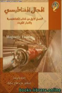 قراءة و تحميل كتاب المجال المغناطيسي فى الفيزياء PDF