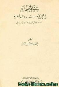 قراءة و تحميل كتاب حسن المحاضرة في تاريخ مصر والقاهرة مجلد 2 PDF