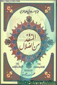 قراءة و تحميل كتاب المنقذ من الضلال ل حامد الغزالي  PDF