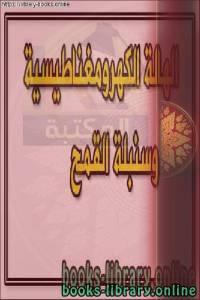 قراءة و تحميل كتاب الهالة الكهرومغناطيسية وسنبلة القمع  PDF