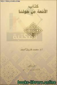 قراءة و تحميل كتاب الأشعة الفيزياء من حولنا  PDF