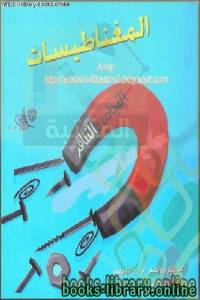قراءة و تحميل كتاب المغناطيسات  PDF