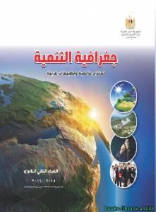 قراءة و تحميل كتاب جغرافيا التنمية للصف الثاني الثانوي الفصل الدراسي الاول PDF