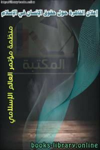 قراءة و تحميل كتاب إعلان القاهرة حول حقوق الإنسان في الإسلام PDF