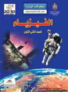 قراءة و تحميل كتاب منهج الفيزياء للصف الثاني الثانوي الفصل الدراسي الاول PDF