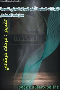 قراءة و تحميل كتاب الإجراءات المتبعة أمام المركز الدولي لتسوية منازعات الاستثمار PDF