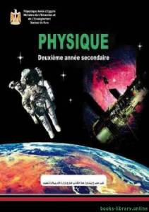 قراءة و تحميل كتاب الفيزياء - باللغة الفرنسية للصف الثاني الثاتوي الفصل الدراسي الاول PDF