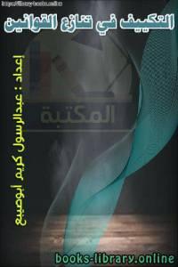 قراءة و تحميل كتاب التكييف في تنازع القوانين دراسة في قانون العلاقات الخاصة الدولية PDF