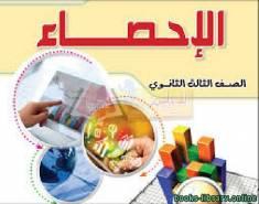 قراءة و تحميل كتاب احصاء واقتصاد للصف الثالث الثانوي الفصل الدراسي الاول PDF