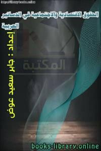 قراءة و تحميل كتاب الحقوق الاقتصادية والاجتماعية في الدساتير العربية : رؤية مقارنة PDF